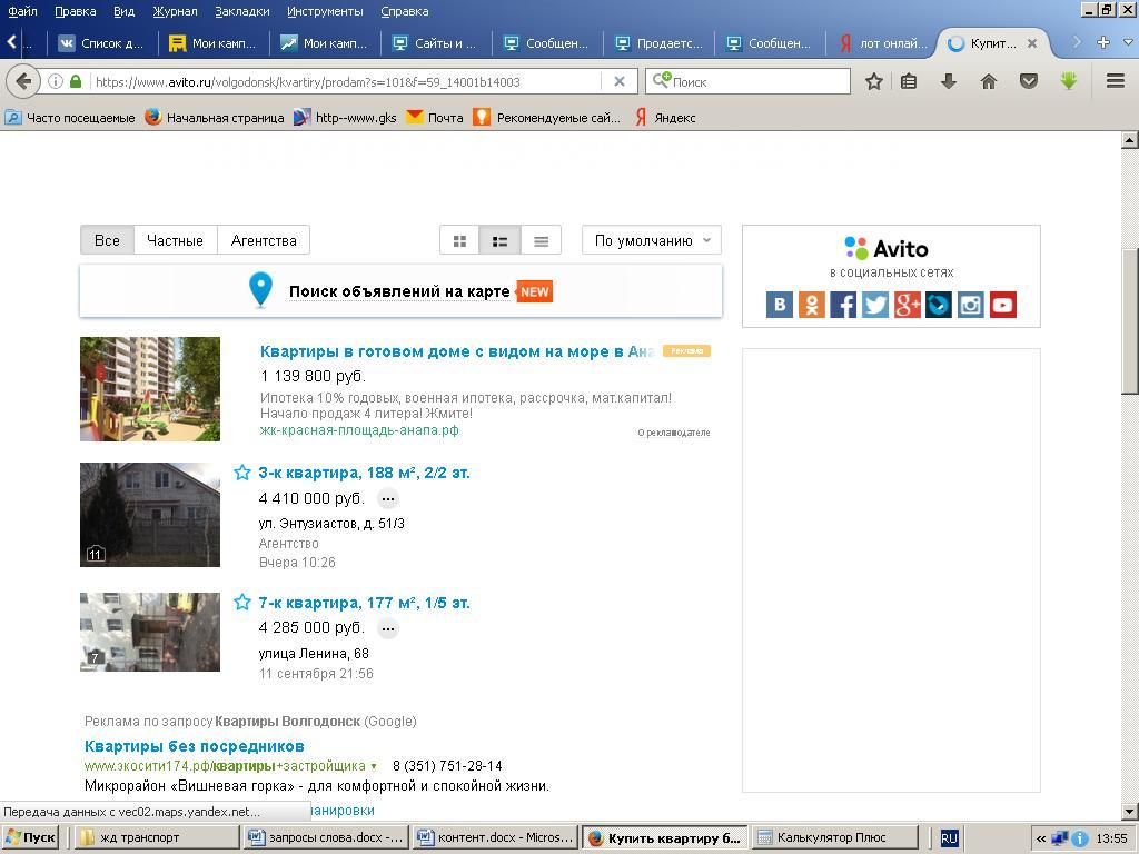 Как дешево купить квартиру, волгодонск авито