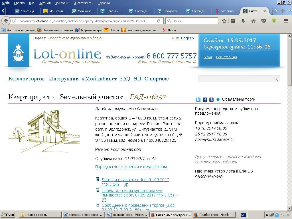 Как дешево купить квартиру, квартира волгодонск 1